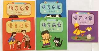 Chinese Books for pre-school children