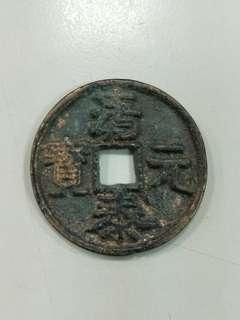 🚚 古錢幣清泰元寶方孔錢