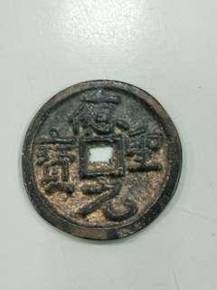 古錢幣應聖元寶方孔錢