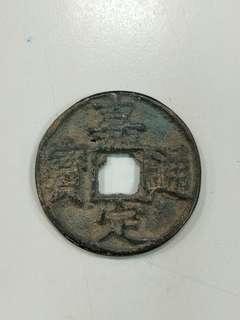 古錢幣嘉定通寶背四西五方孔錢