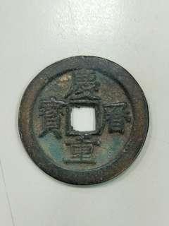 古錢幣慶曆重寶方孔錢