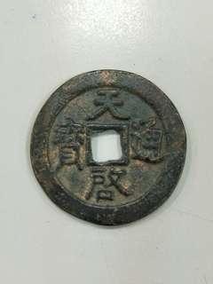 🚚 古錢幣天啟通寶方孔錢