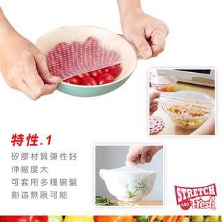 廚房用品 環保矽膠保鮮膜家庭號四件組