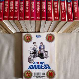 Ah! My Goddess comic books- 23 books
