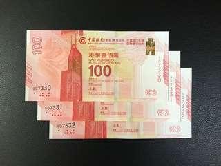 (連號:507330-2)2017年 中國銀行(香港)百年華誕 紀念鈔 BOC100 - 中銀 紀念鈔