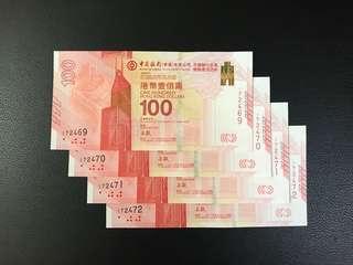 (連號:127469-72)2017年 中國銀行(香港)百年華誕 紀念鈔 BOC100 - 中銀 紀念鈔