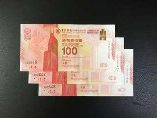 (連號:992546-8)2017年 中國銀行(香港)百年華誕 紀念鈔 BOC100 - 中銀 紀念鈔