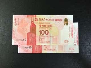 (連號:HK575959-60)2017年 中國銀行(香港)百年華誕 紀念鈔 BOC100 - 中銀 紀念鈔