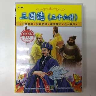 幼福 三國誌(三十六計)+說唱童玩 12CD寶盒