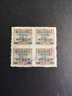 A71 中华民国印花税票