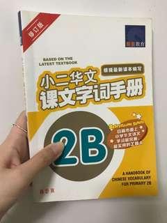 P2 chinese handbook