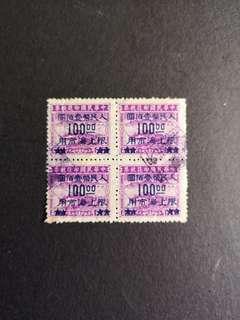 A72 中华民国印花税票