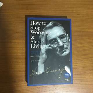 Dale Carnegie How to Stop Worrying and Start Living - English & Korean