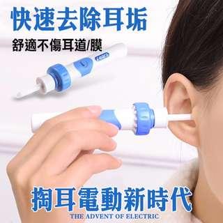 震動掏耳神器 攜帶挖耳器