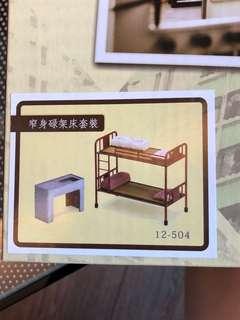 絶版微影迷你碌架床套裝(同一屋簷下系列)