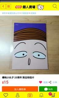 🚚 櫻桃小丸子 25周年 限定明信片