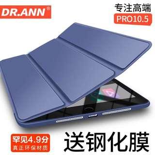 iPad Pro 10.5 保護套 包邊軟殻 深藍色