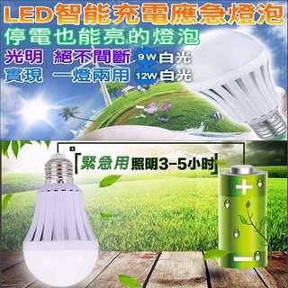 LED智慧省電充電燈泡9W