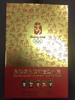 2008年北京奧運啤牌紀念品