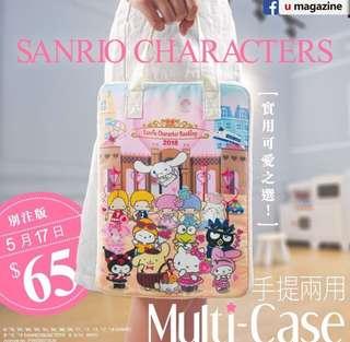 U magazine Sanrio multi-case 手提兩用