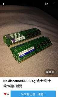 DDR3/4g