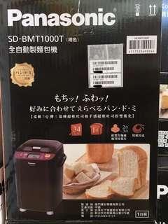 全自動變頻製麵包機(Panasonic SD-BMT1000T)