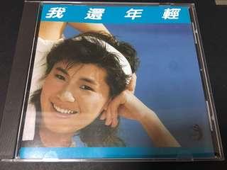 张清芳 - 我还年轻 CD