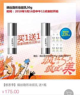 疯狂五月 买1送1 TST 绢丝隐形妆前乳 Makeup Primer ~ 30ml * 2