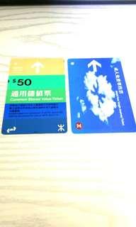 港鐵 地鐵經典紀念車票兩張 MTR tickets