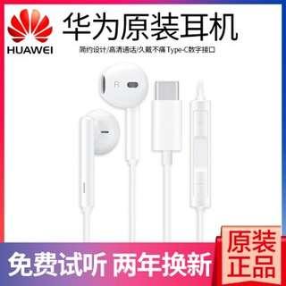 徵 Huawei huawei p20pro 原裝耳機