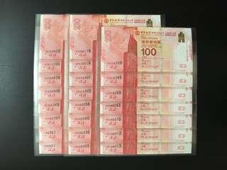 (多張無4/7可選)2017年 中國銀行(香港)百年華誕 紀念鈔 - 中銀 紀念鈔 (本店提供三天品質退貨保證)