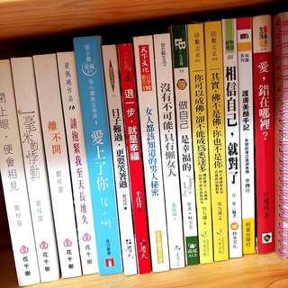 🌟 買三送一 ! 各類書籍 勵志 兩性 悠閒 小說 散文 $20本任揀 愛書之人🙋 整體新淨💕
