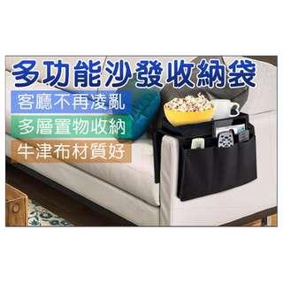 品味生活!超方便 萬用沙發收納掛袋組