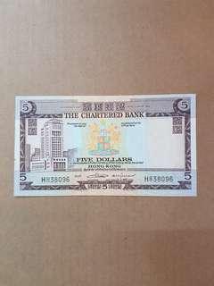 渣打發行伍圓紙幣,半錯體(大細邊),新淨值儲,品相如圖。