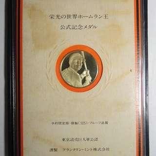 王貞治全壘打王868號 破世界紀錄紀念銀章