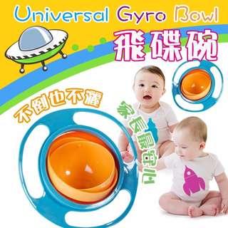 飛碟碗---兒童用(2入)
