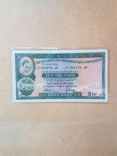 滙豐1964年發行拾圓紙幣,品相如圖,十分新淨兼64版值得收藏。
