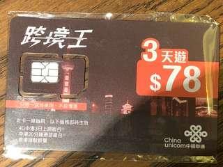 跨境王(3天遊4G中港上網組合)一次用All-in-one卡