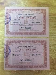 1956年香港馬飛(兩張)歷史悠久!
