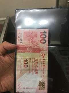 100元港幣