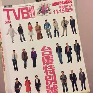 TVB Weekly Magazine 2009