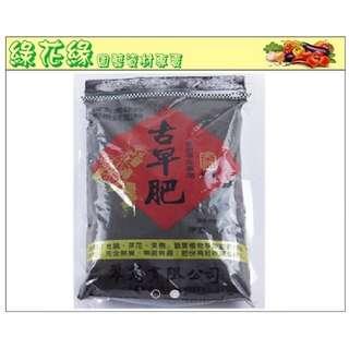 🚚 {綠花緣} 翠筠 古早肥(紅標) 重肥花草專用 650公克 - 有機肥料