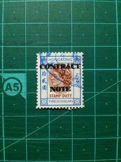 1970年代 拾貳圓印花稅票 舊票一枚