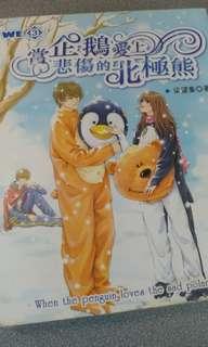 梁望峯 - WE#3 當企鵝愛上悲傷的北極熊
