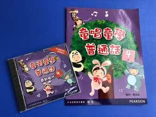 童唱童學普通話 4 連雷射唱片