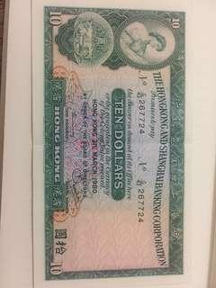 1980年 10元,有摺痕 冇黃