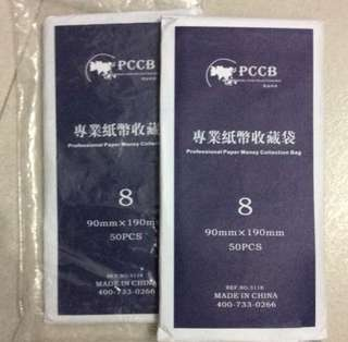 (FREE POSTAGE) Pccb paper money currency sleeves