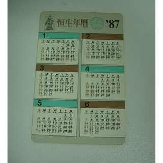 1987年恒生銀行 年曆卡咭