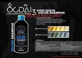 Silver toner OCDAI3 Bright Shampoo Hydro Keratin Shampoo 240ml 角蛋白顏色護理洗頭水