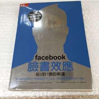 🚚 泛黃斑點 facebook臉書效應 從0到7億的串連 #一百元好物